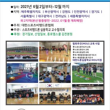 제3회 회장배 전국스포츠비행드론대회 (제주특별자치도)
