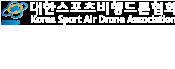 대한스포츠비행드론협회